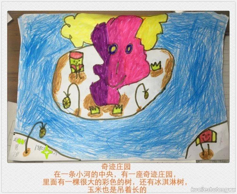自9岁孩子创意剪贴画《猜猜我有多爱你》.黑色卡纸代表深沉的夜