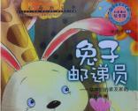 兔子邮递员